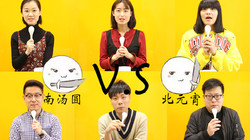 生活不NG:北元宵VS南汤圆,你是哪一派?