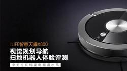 ILIFE智意天耀X800扫地机视频评测