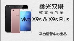 热点科技:柔光双摄 照亮你的美 vivo X9s