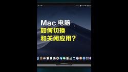Mac电脑如何切换和关闭应用,看这个