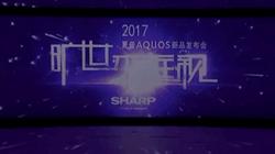 旷世不框视!夏普2017新品TV发布会直播