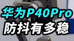 今天实测下SMA式#光学防抖 的#华为p40pro #手机拍照 到底有多稳?