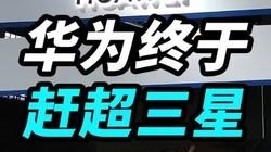 #华为 终于超越#三星 成为世界No. 1