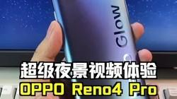 手机晚上拍视频简直就是史诗级的灾难!#小晶钻reno4