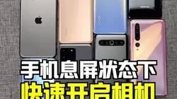 盘点各品牌手机在息屏下,如何快速开启相机!#手机技巧
