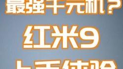 红米9上手体验~#红米9 #红米 #千元机 #联发科 #小米