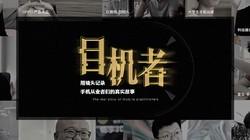 目击者专访:金立副总裁 俞雷