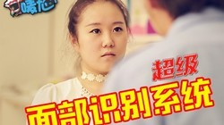 "OMG小剧场:""秒杀""Face ID的超级面部识别系统"