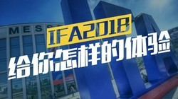 IFA2018给你怎样的观展体验?