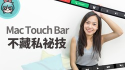 MBP教程:Touch Bar的一百种用法