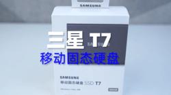 618移动SSD该买啥?三星T7了解下