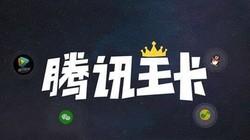 """科技早报:腾讯王卡推""""无限流量套餐"""""""