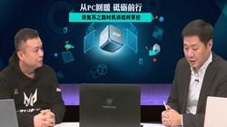 风云对话:宏碁丁剑晖解读明年PC行业的赚钱秘诀