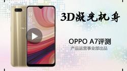 热点科技:3D凝光机身 OPPO A7评测