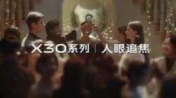 vivo X30系列宣传片-人眼追踪