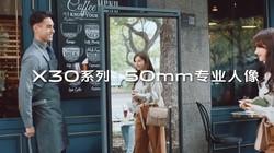 vivo X30系列宣传片-50mm专业人像