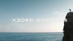 vivo X30系列宣传片-60倍变焦