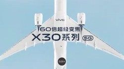 vivo X30系列宣传片-60倍变焦2
