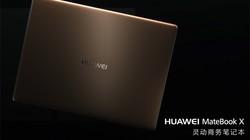 新一代HUAWEI MateBook系列笔记本