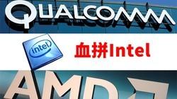 科技早报:血拼Intel!高通AMD宣布合作