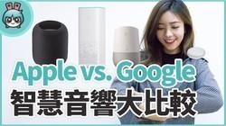 HomePod与Google智能扬声器热门大比较