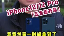 iPhone 12 Pro【蓝色开箱】 #iphone12pro#苹果