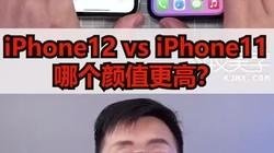 iPhone12和iPhone11哪个颜值更高?#科技美学 #iphone12 # iPhone11#颜值