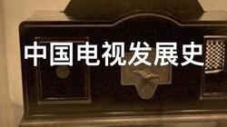中国电视发展史