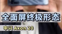 去年刘海,今年挖孔,明天? #中兴a20屏下摄像