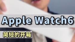 对不起,我来晚了#applewatchs6
