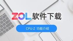 CPU-Z功能介绍
