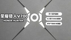 荣耀猎人V700笔记本 产品库出品