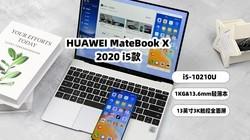 HUAWEI MateBook X 2020 i5款 产品库出品