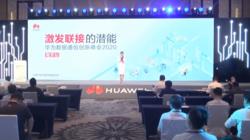 华为数据通信创新峰会2020(南京站)