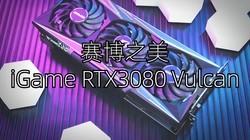 赛博之美 iGame RTX 3080Vulcan显卡赏析