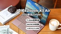 中柏EZbook X3 Air 产品库出品