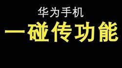 #华为 你们要的一碰传表盘教程来了,最想要什么图片呢评论区告诉我