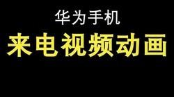 #华为 每天一个小技巧,你学废了吗,如何设置来电视频动画