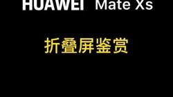 华为mateXs折叠屏鉴赏鉴赏