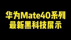 #华为mate40 @华为终端 #华为影业Fans 毫米波厉害了