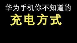#华为 华为手机的N种充电方式,你知道有哪些吗?