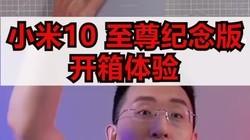 小米10 至尊纪念版开箱#科技美学 #小米10至尊版 #超大杯
