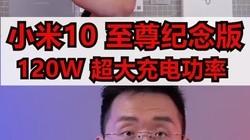 小米10至尊纪念版 超大充电功率#超大杯 #小米10至尊版 #科技美学
