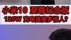 小米10至尊纪念版 充电速度多惊人#超大杯 #小米10至尊版 #科技美学