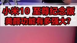 小米10至尊纪念版 美颜功能多强大#科技美学 #小米10至尊版 #超大杯