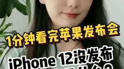 iPhone 12没来 来了两个非常不错的新品