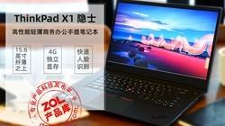 ThinkPad X1隐士商务办公笔记本 产品库出品