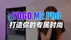 一贴一推 爱国者YOGO M2 PRO打造性感小钢炮