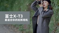 富士X-T3 最适合你的拍照相机