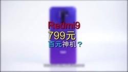 Redmi9上手体验,目前最具性价比的百元神机?